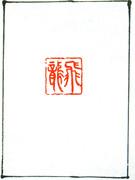 【艦これ】No.009飛龍【書道シリーズ】
