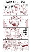 ワンドロ(夕立 隼鷹)