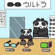 昨日はパンダの日