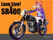 LoveLive!×SR400