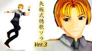 矢板式穂歌ソラ Ver.3