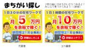 野獣先輩ネット上の怪しい広告説.fusianasan