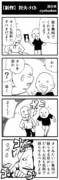 【風刺】対火-タイカ-