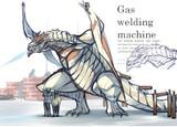 ガス溶接機型ドラゴン