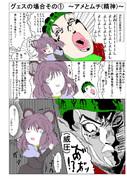 JOJO-A-TO!HO!その4