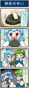 がんばれ小傘さん 1404