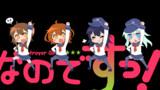 (」・ω・)」やー!(/・ω・)/やー!