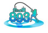 『釣らせ屋893』タイトル【透過png】