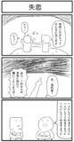 3コマ「失恋」