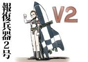 【構想】V2ロケットさん【ロケット擬人化】