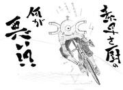 ロードバイクと自分描いてみた!
