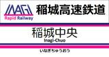 Train Drive ATS2は、稲城高速鉄道!