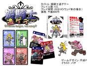 【ゲームマーケット2014秋】非対称ドラフトゲーム「姫騎士逃ゲテ~」