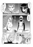 突発Fate漫画~
