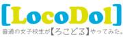 【ろこどる】ロゴ ウェブVer.
