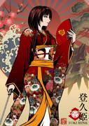 【登久姫】姫侍