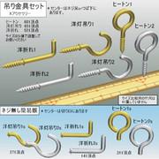 【MMDアクセサリ】吊り金具セット【配布】
