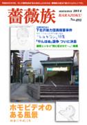 薔薇族 2014年 893号(大嘘).png