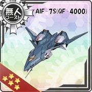 AIF-7S