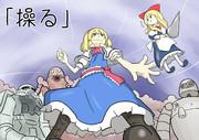進撃なアリス