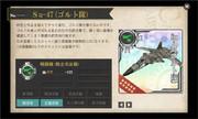 【艦これウソ装備】Su-47(ゴルト隊)