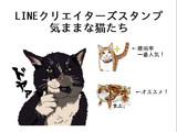 LINEクリエイターズスタンプ「気ままな猫たち」