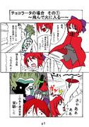 JOJO-A-TO!HO!その6