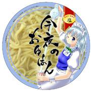 紅楼夢10で頒布するカップ麺