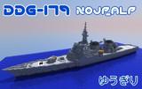 DDG-179 ゆうぎり