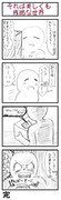鎧武の変身ベルト買ったよ漫画