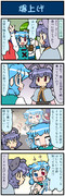 がんばれ小傘さん 1409