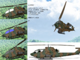 AH-1Sの更新!