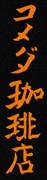 樽本樹邨先生作、コメダ珈琲店のロゴの珈琲の部分を臨書(形臨)
