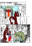 JOJO-A-TO!HO!その7