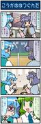 がんばれ小傘さん 1410
