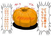 ハロウィン前の彼女(かぼちゃ)の気持ち