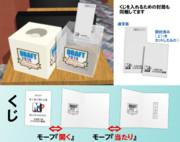 【MMDアクセ配布】ドラフト会議抽選箱(2014年度版)