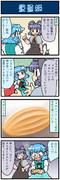 がんばれ小傘さん 1411