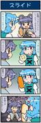 がんばれ小傘さん 1412