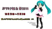 ぷちミク誕生祭2014 始まりました!