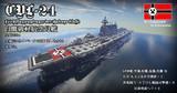 【minecraft】CVL-24 白鷹級軽航空母艦