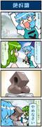 がんばれ小傘さん 1413