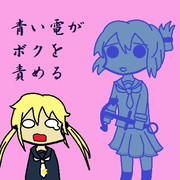 青いイナズマ