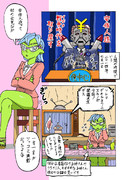 2014年7月1日の日本で(1ページ部分)
