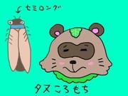 にゃんころもち(タヌキとか)