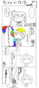 横須賀の長ラン提督 その7