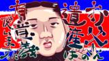 【閲覧注意】三代目将軍【グロ注意】