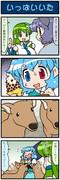 がんばれ小傘さん 1414