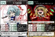 桜夜、フラン【カード型ボードゲーム(仮)】
