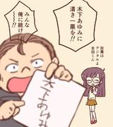 金田さんに続け
